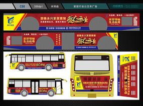 家居行业公交车广告
