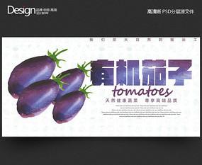 简约创意有机蔬菜茄子海报设计