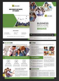 绿色简约时尚教育宣传折页