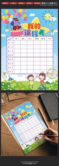 小学学校精美卡通小象课程表
