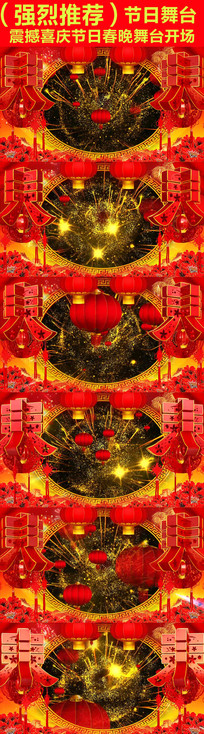 喜庆节日庆祝LED舞台视频