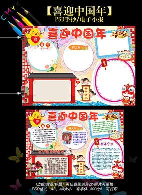 春节习俗小报