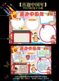 喜迎中国年春节习俗新年手抄报小报