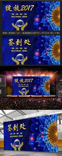 绚丽绽放2017企业年会舞台背景