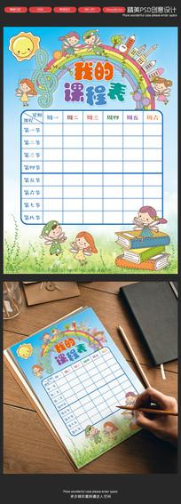 幼儿园精美卡通彩虹课程表