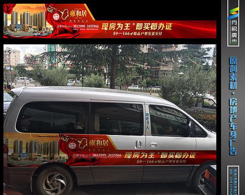 房地产商务车身广告