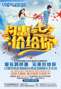 七夕情人节影楼海报