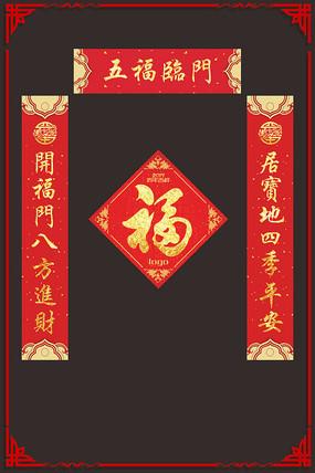 中国风2017五福临门春节对联