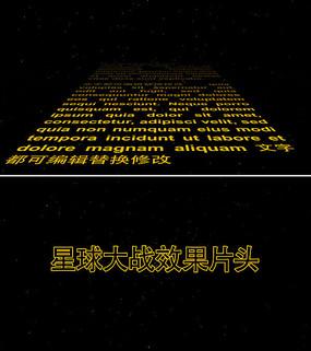 AE片尾字幕模板