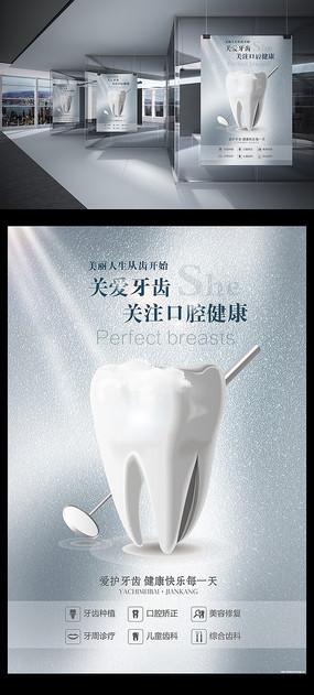 牙科宣传展板