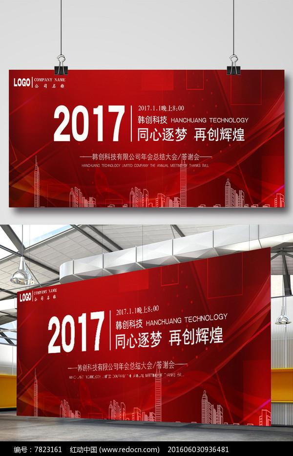 新年企业年会展板背景