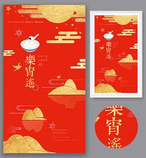红色喜庆闹元宵海报