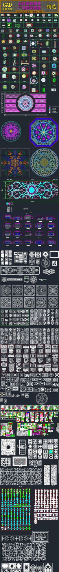 石材瓷砖拼花广场地面拼花CAD图库