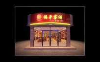 田厝路店烟酒店铺店招效果图  商业店面门头夜景效果图设计