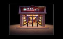田厝路门面 茶叶店面店招 招牌夜景3D效果图