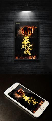 2017王牌之战微商海报