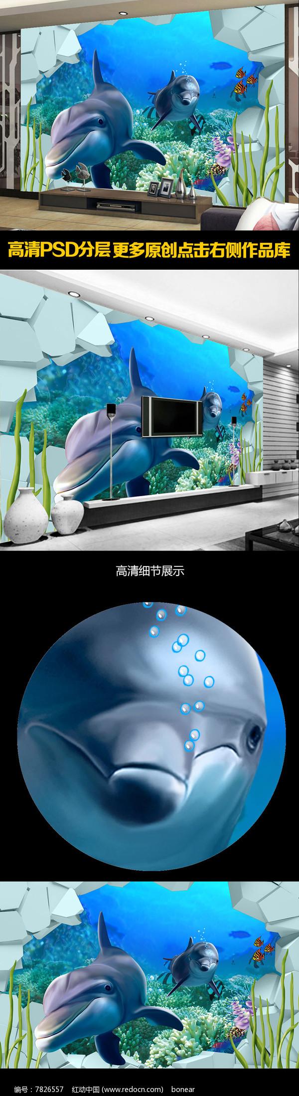 3D效果海底世界电视背景墙图片
