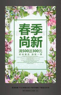 春季尚新春天促销活动海报设计
