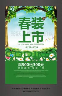 春季新品上市春装上市促销宣传海报