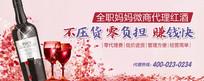 红酒网页广告海报