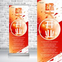 红色缤纷彩色礼花盛大开业庆典商业易拉宝