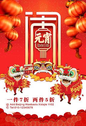 闹元宵舞狮促销海报设计