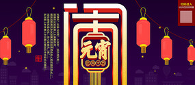闹元宵艺术字体设计促销宣传单