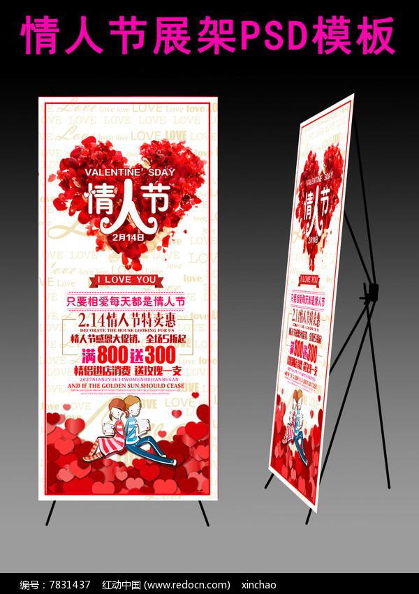 情人节展架设计PSD模板图片