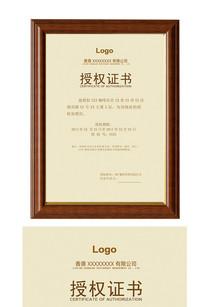企业授权证书背景模板设计