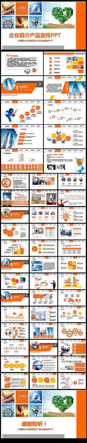 企业宣传册动态PPT模板设计下载