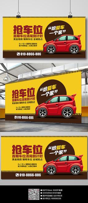 时尚扁平化卡通汽车车位海报