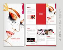 时尚美容化妆品彩妆三折页