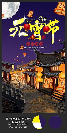 中国传统节日插画