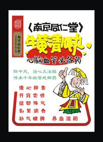 同仁堂药店pop海报