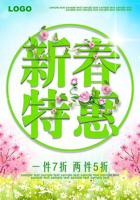 新春特惠促销海报设计