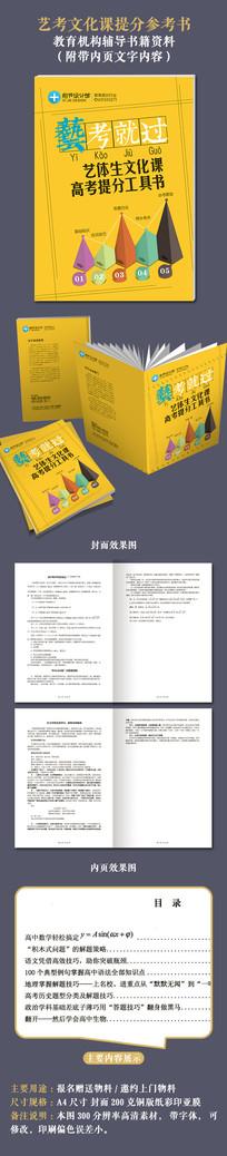 艺考生文化课高考教材书籍