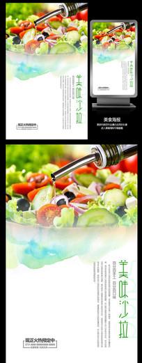 营养美食美味沙拉水墨海报设计
