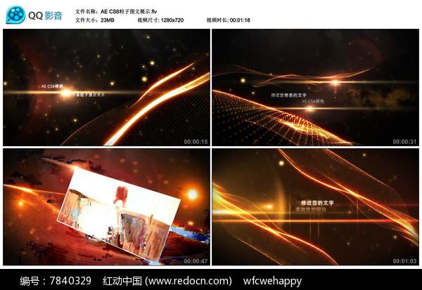 AE CS6粒子图文展示视频模板图片
