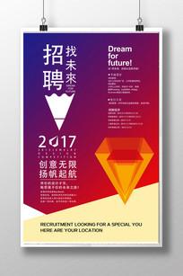 炫彩创意企业招聘海报模版