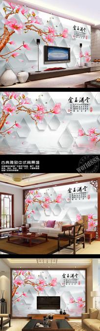 彩雕玉兰水滴金玉满堂中式背景墙