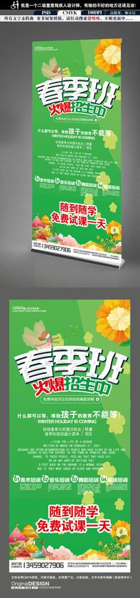 春季班火爆招生广告模板设计