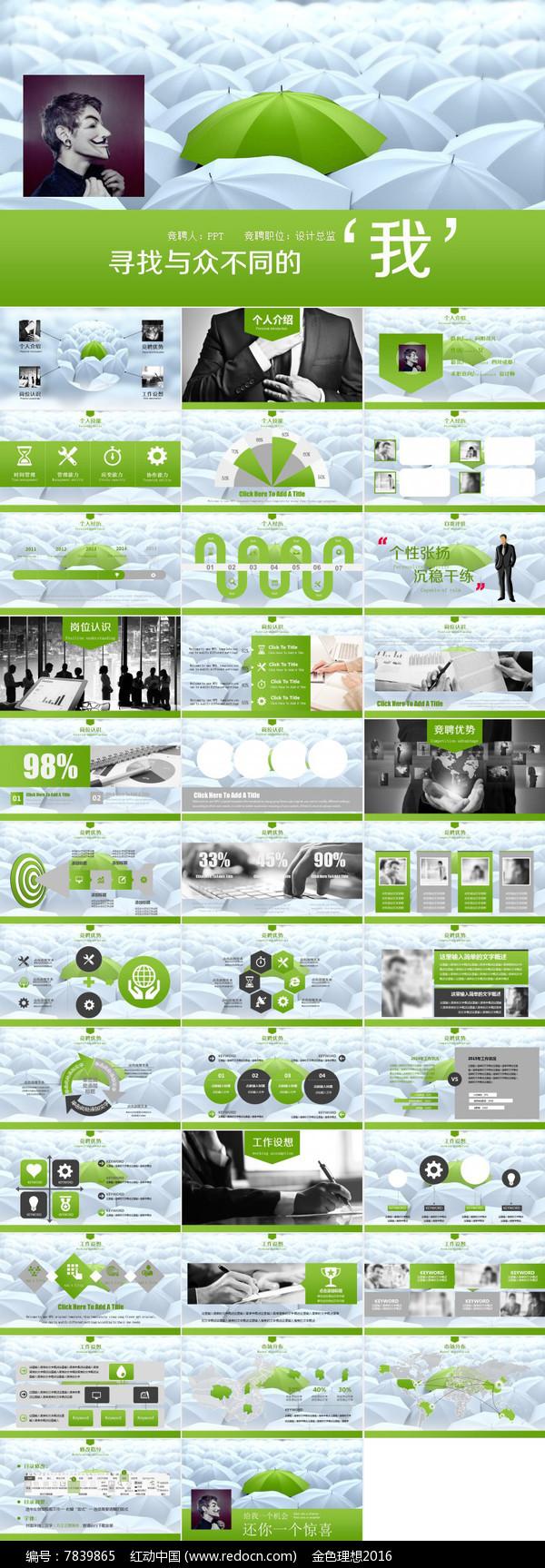 绿色清新求职简历PPT模板图片