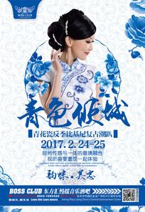 青花瓷派对海报