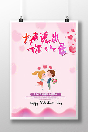 情人节创意海报