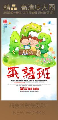 幼儿英语班招生培训海报