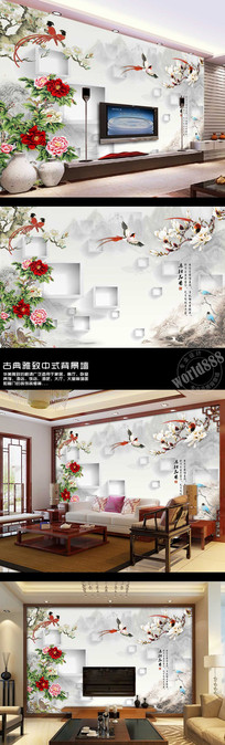 玉兰牡丹山水花鸟时尚中式背景墙