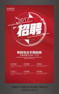 2017时尚招聘海报