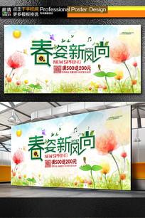 春姿新风尚春季促销宣传海报