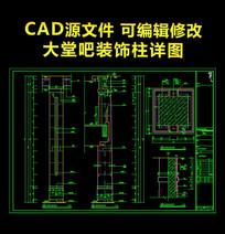 大堂吧装饰柱详图CAD