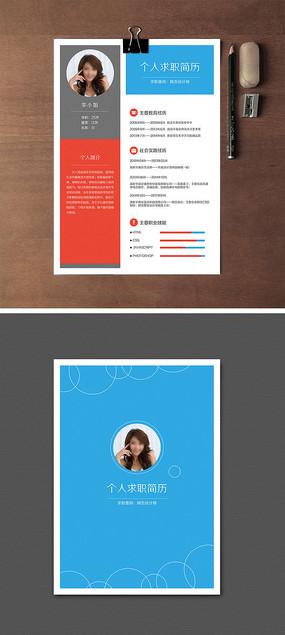 个人求职网页设计